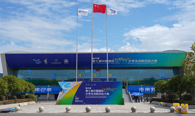 """The finals of the 7th China International College Students' """"Internet+"""" Innovation and Entrepreneurship Competition kicked off on October 13th in Nanchang, capital of east China's Jiangxi Province."""